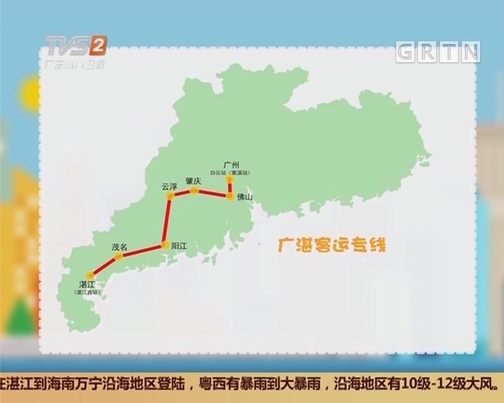 广湛高铁:广州到湛江终于要建高铁了!