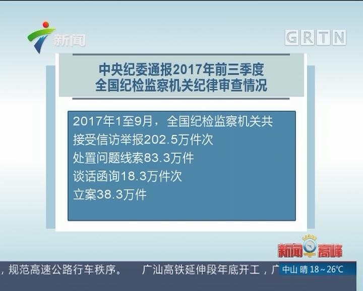 中央纪委通报2017年前三季度全国纪检监察机关纪律审查情况