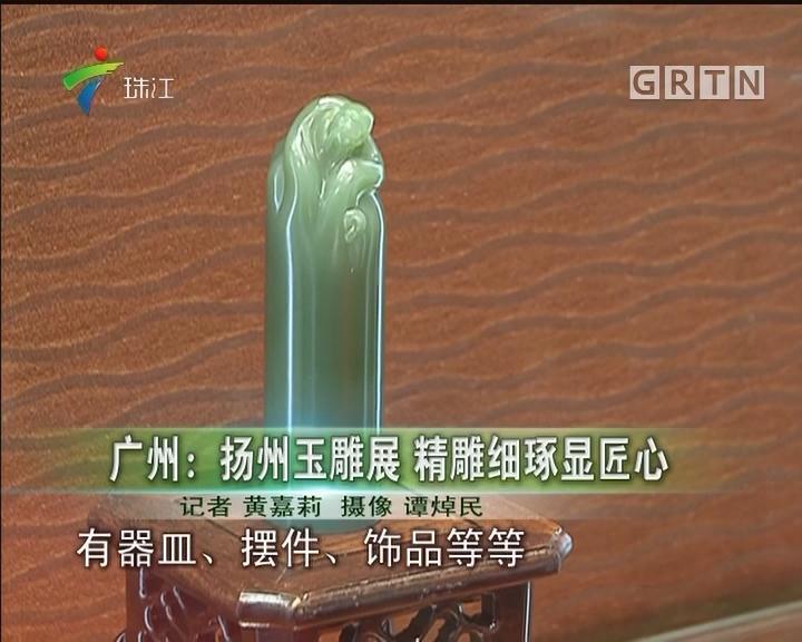 广州:扬州玉雕展 精雕细琢显匠心