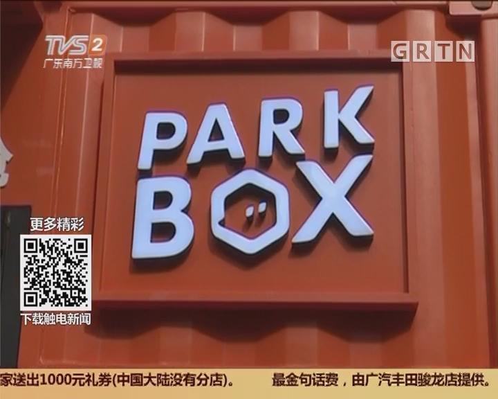 上海:街头现共享健身仓 每小时10元