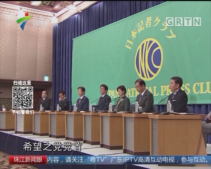 日本主要政党公开辩论