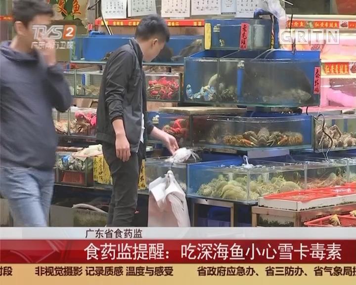 广东省食药监 食药监提醒:吃深海鱼小心雪卡毒素
