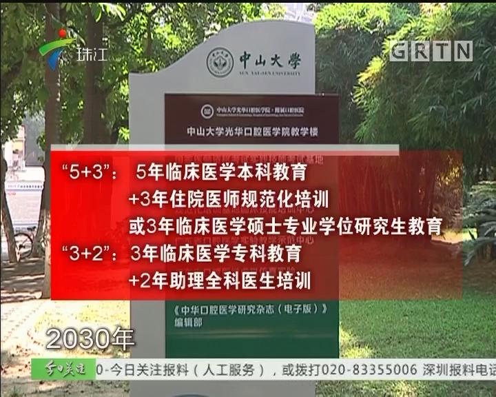 """粤医学教育改革 每年每岗6万元补贴""""特岗""""医生"""