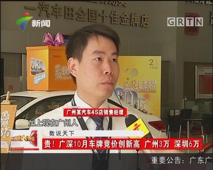 贵!广深10月车牌竞价创新高 广州3万 深圳6万