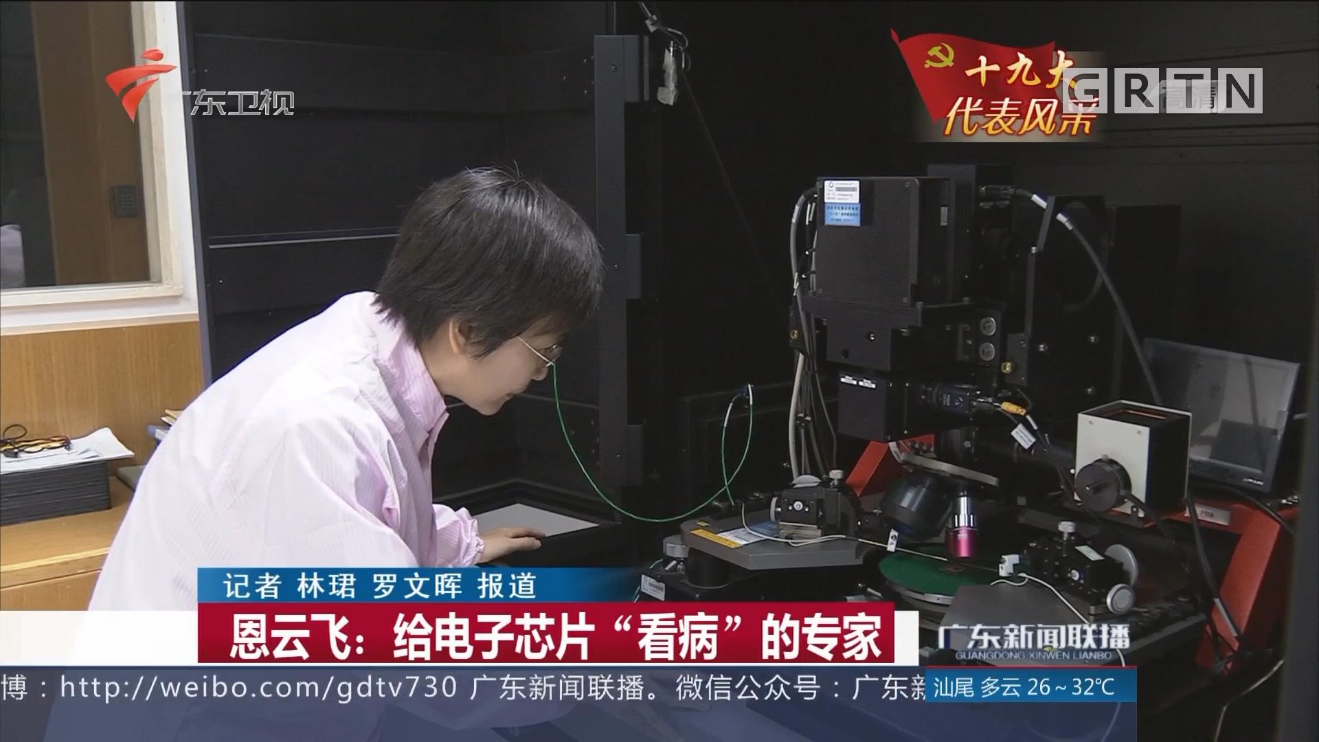 """恩云飞:给电子芯片""""看病""""的专家"""