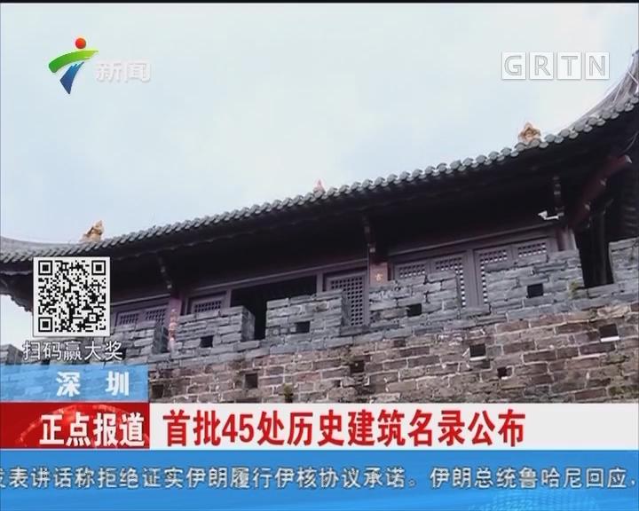 深圳:首批45处历史建筑名录公布