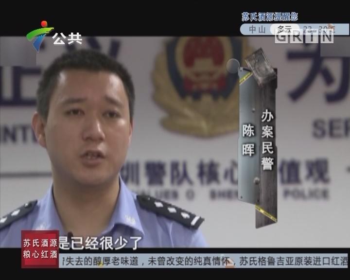 [2017-10-11]天眼追击:街头乌龟骗案