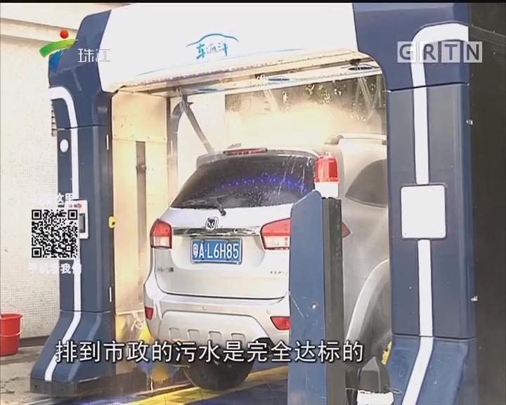 广州:自助洗车现身社区