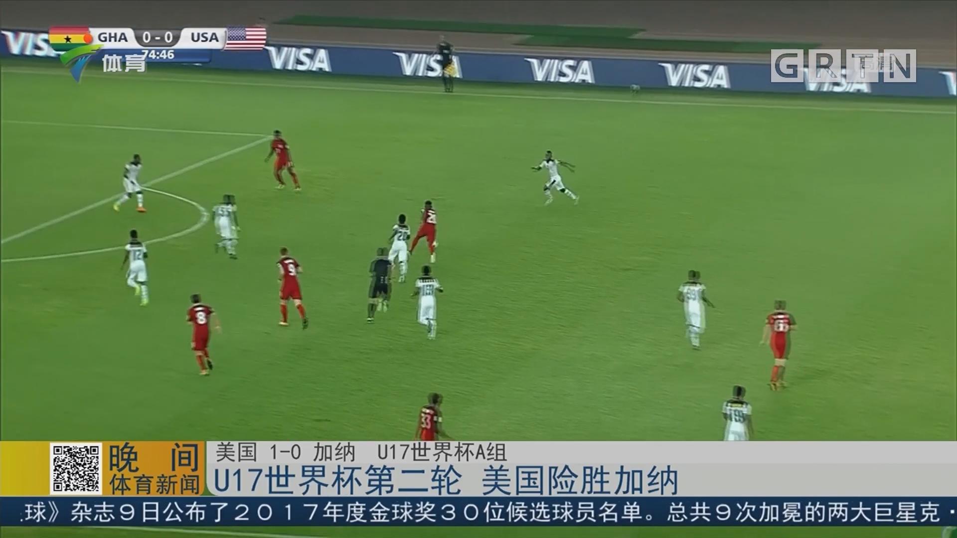 U17世界杯第二轮 美国险胜加纳
