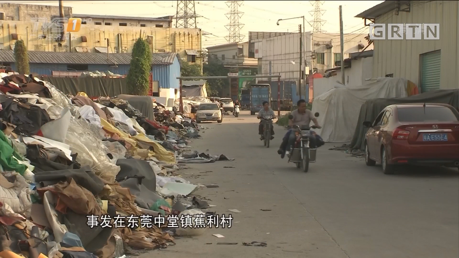 东莞:布料垃圾两月未清理? 村委协调中