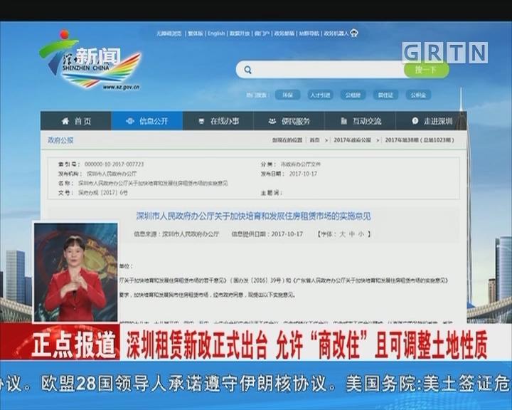 """深圳租赁新政正式出台 允许""""商改住""""且可调整土地性质"""