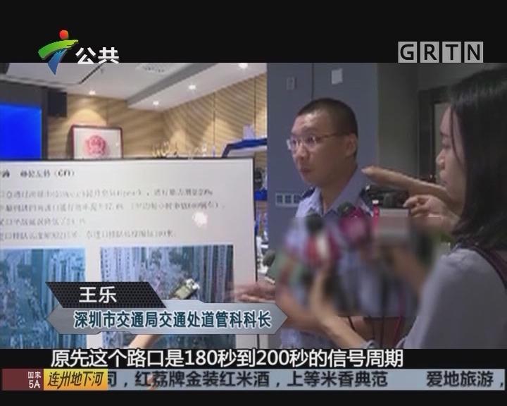 深圳:全国首创移位左转 创新手段缓解交通