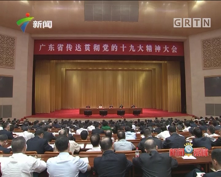 省委召开全省传达贯彻党的十九大精神大会