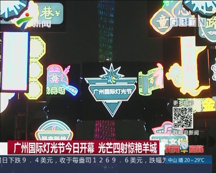 广州国际灯光节今日开幕 光芒四射惊艳羊城