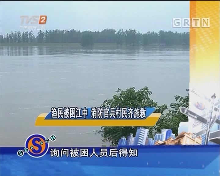 渔民被困江中 消防官兵村民齐施救