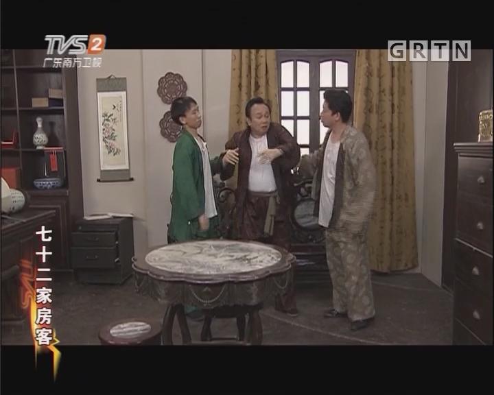 [2017-10-05]七十二家房客:打火机之谜