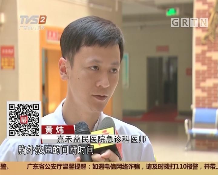 广州白云区:病患心脏骤停 医生跪姿抢救
