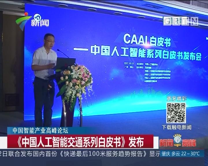 中国智能产业高峰论坛:《中国人工智能交通系列白皮书》发布