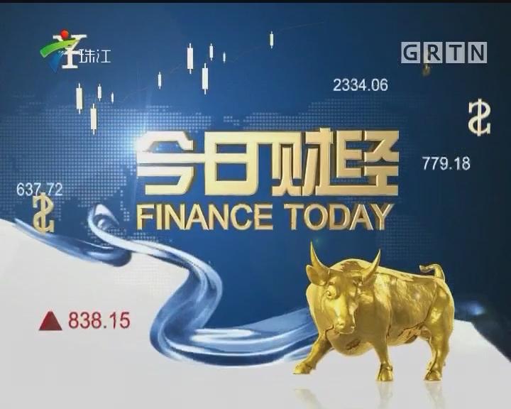 """[2017-10-26]今日财经:养老金入市成A股市场的""""新风口"""""""