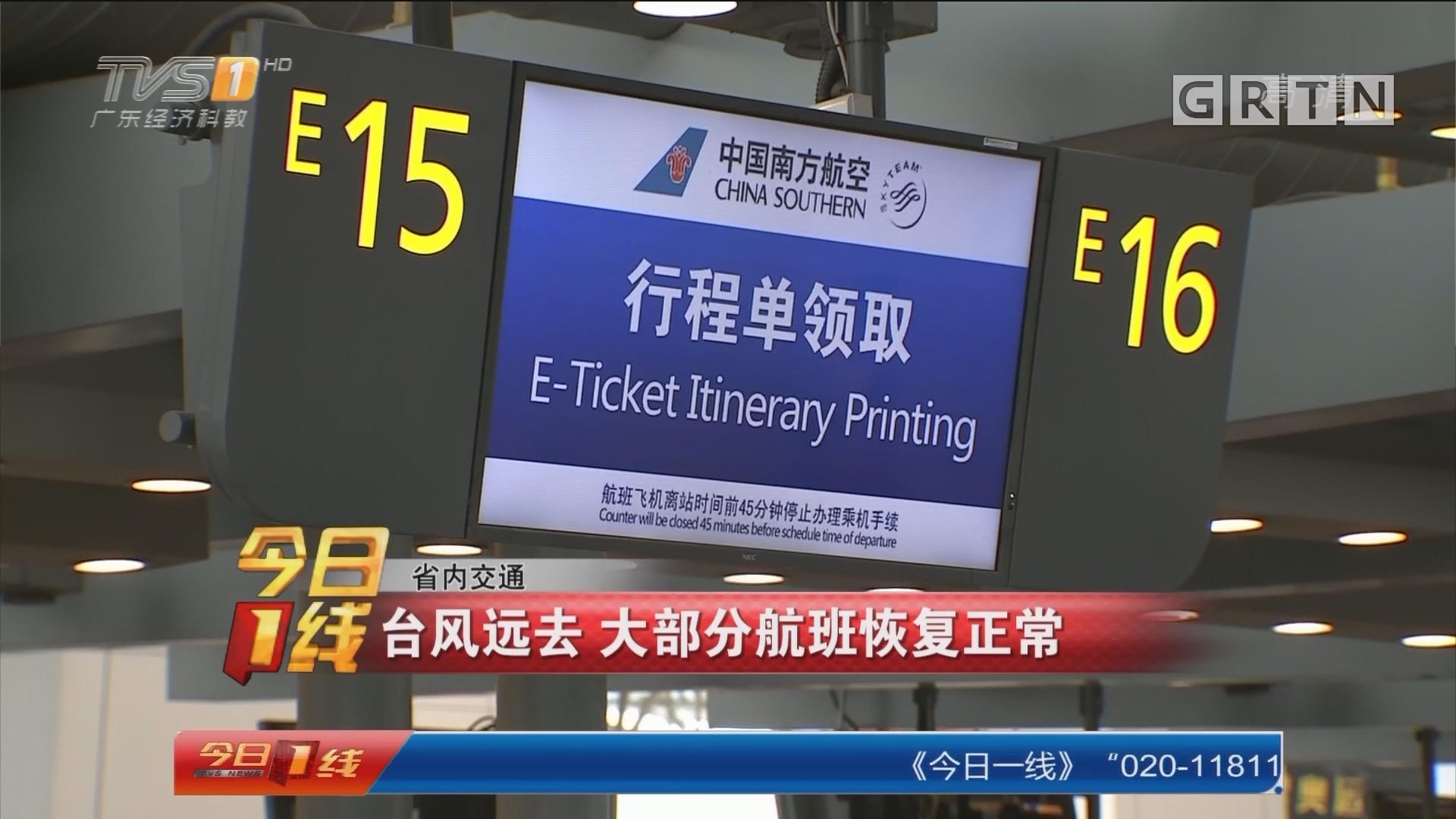 省内交通:台风远去 大部分航班恢复正常