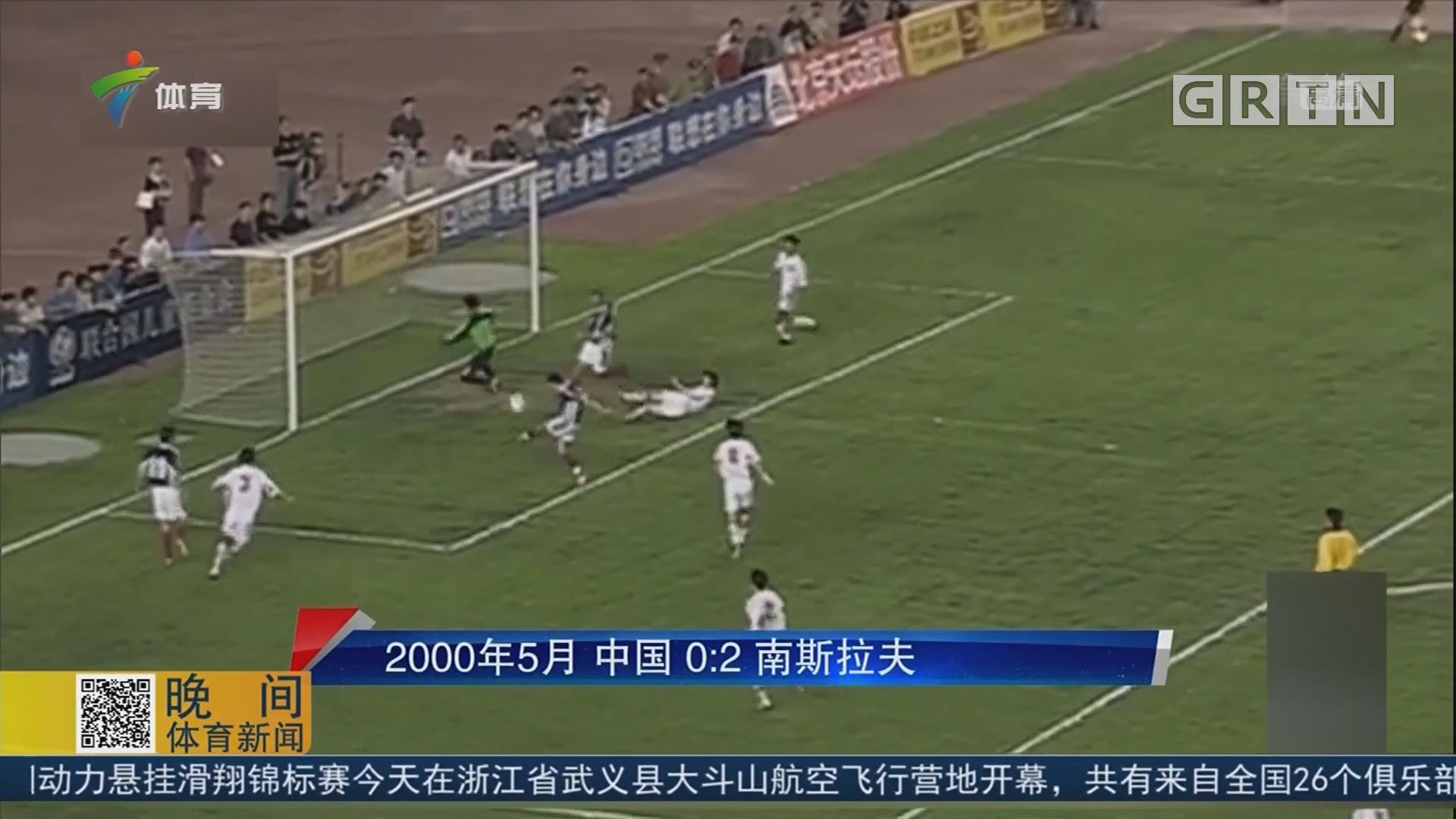 中国国足交手历史