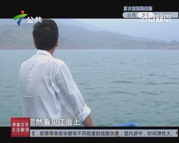 [2017-10-23]天眼追击:牂牁江里的深水魅影