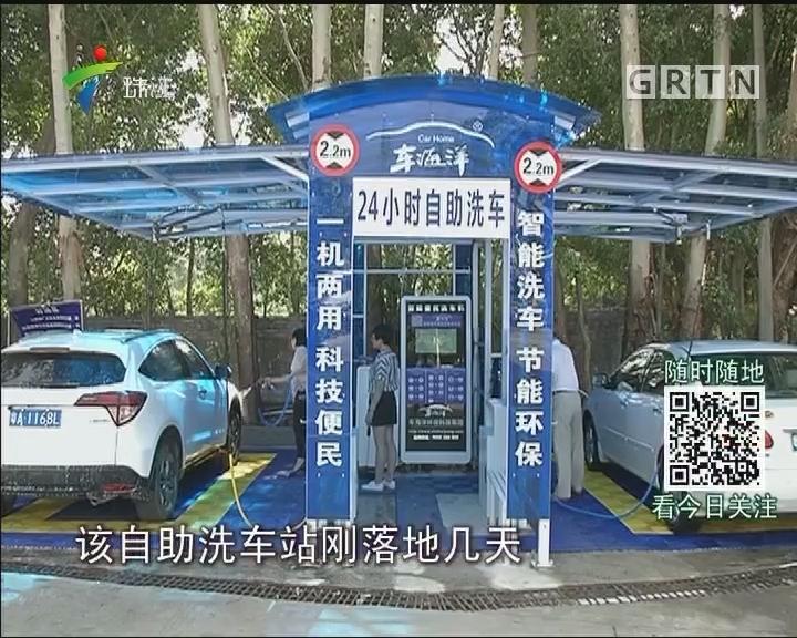 广州:自助洗车机来了 平均一次只需6元