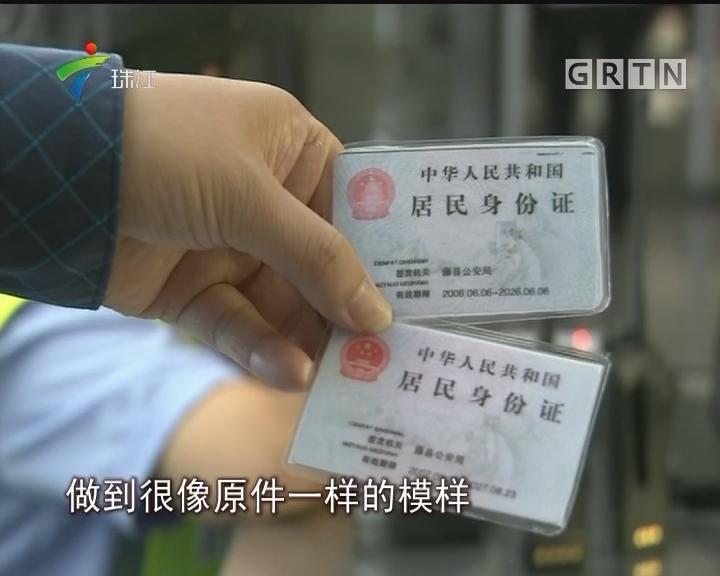 """佛山:旅客自制""""身份证""""进站 被民警识穿"""