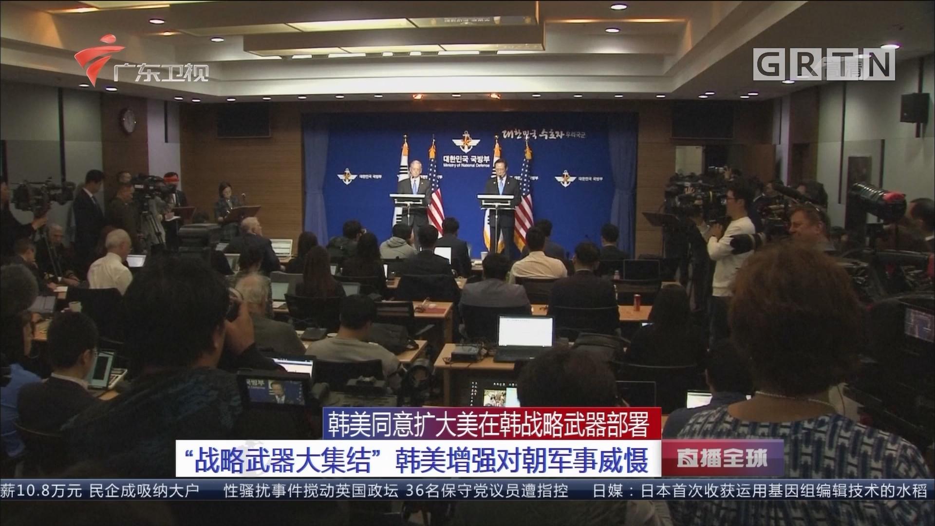 """韩美同意扩大美在韩战略武器部署 """"战略武器大集结"""" 韩美增强对朝军事威慑"""