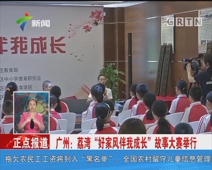 """广州:荔湾""""好家风伴我成长""""故事大赛举行"""