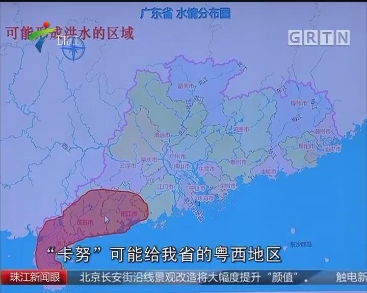"""省气象局通报台风""""卡努""""最新情况"""