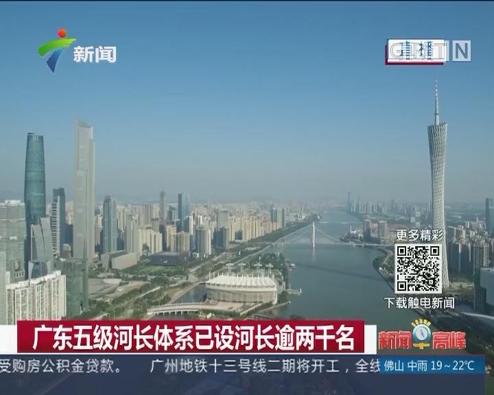 广东五级河长体系已设河长逾两千名