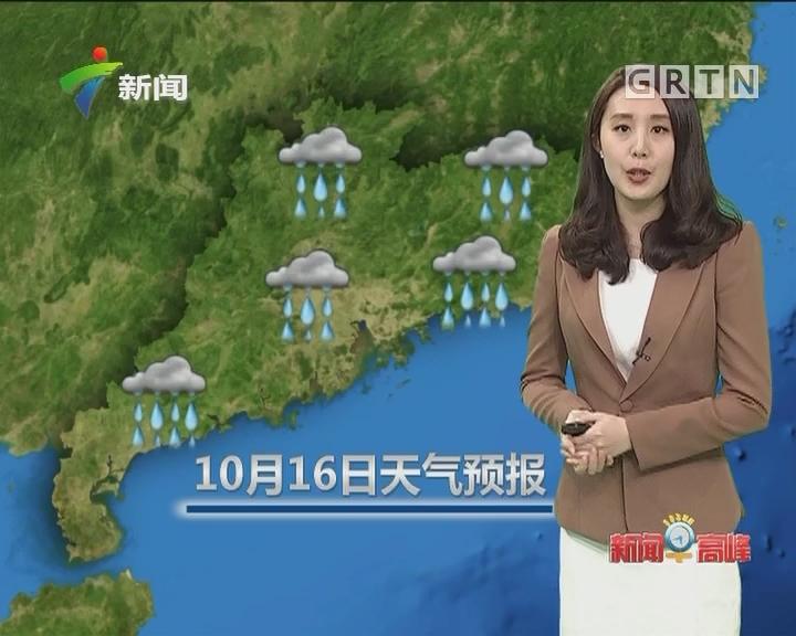 20171015天气预报