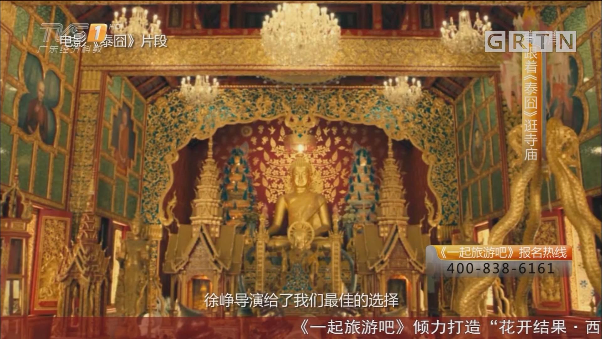 泰国清迈——布和兰寺