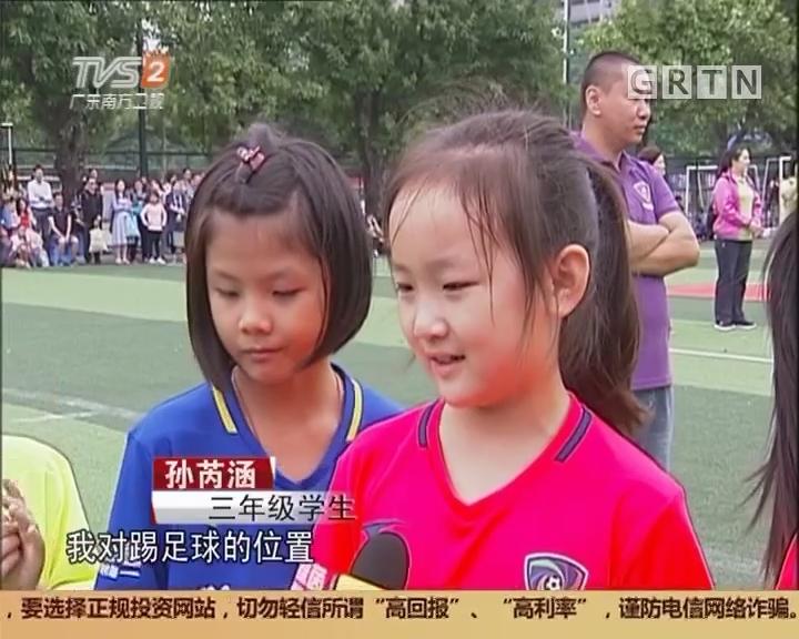 广州:足球进校园 女子球员意气高涨