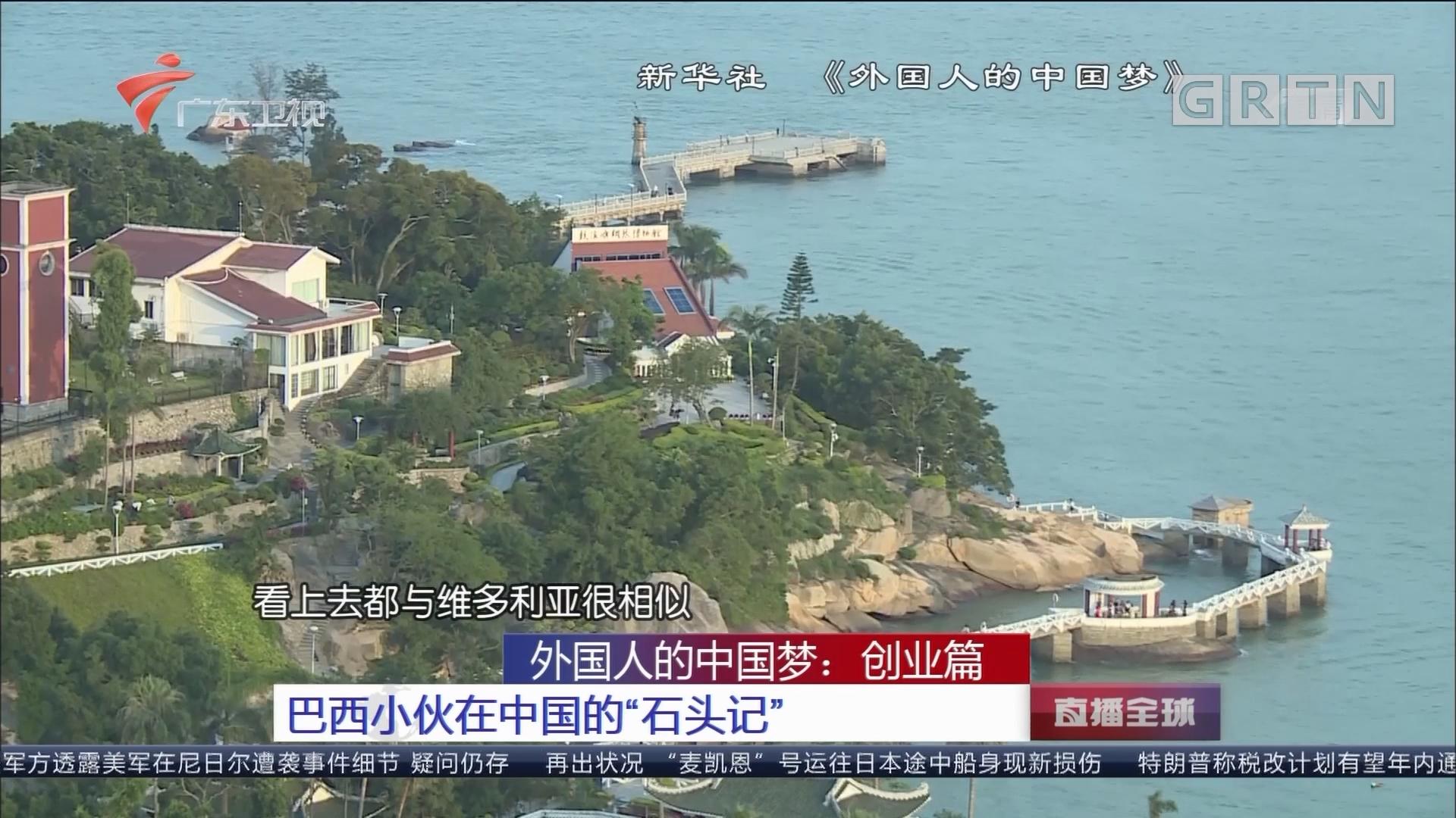 """外国人的中国梦:创业篇 巴西小伙在中国的""""石头记"""""""