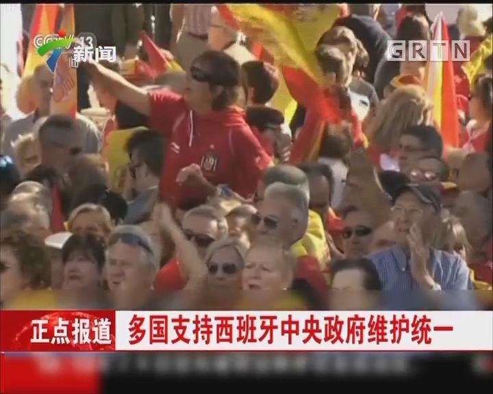 多国支持西班牙中央政府维护统一