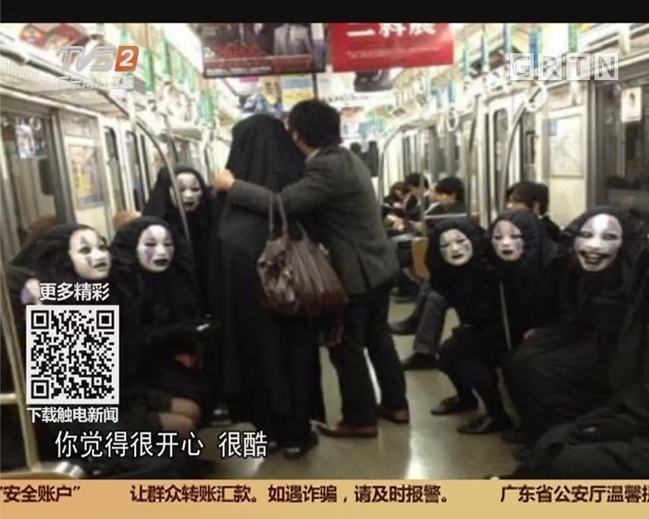 """广州:搭乘地铁""""扮鬼扮马""""要处罚"""