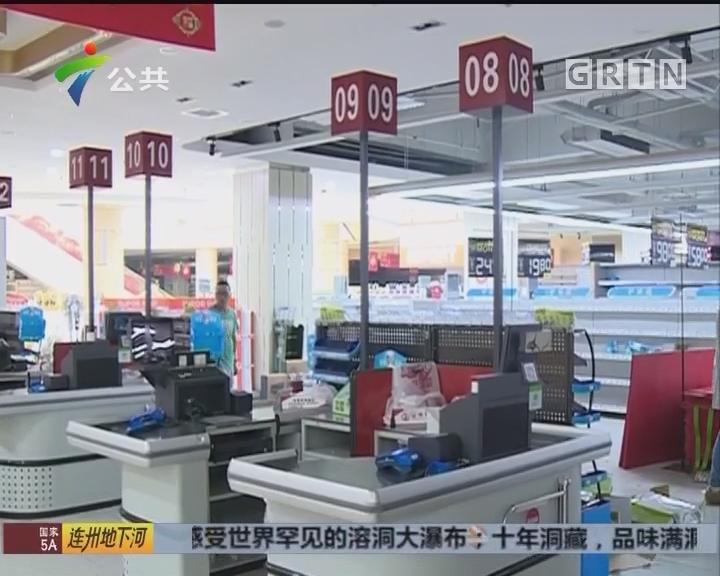 顺德:超市关门结业 欠薪欠款上百万