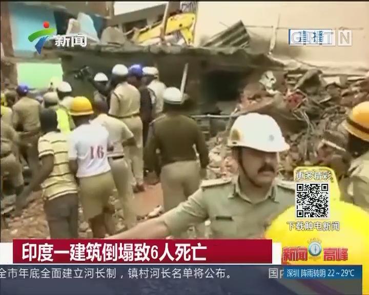 印度一建筑倒塌致6人死亡