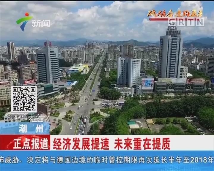 潮州:经济发展提速 未来重在提质