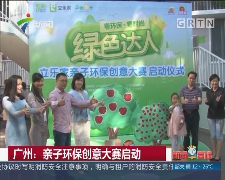 广州:亲子环保创意大赛启动