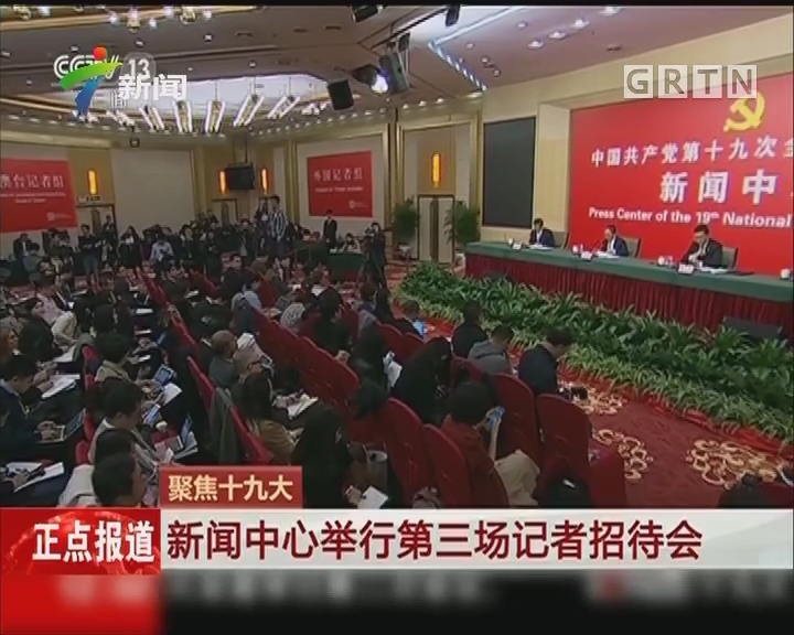 新闻中心举行第三场记者招待会