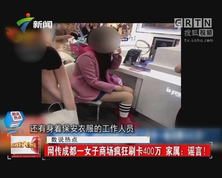 网传成都一女子商场疯狂刷卡400万 家属:谣言!