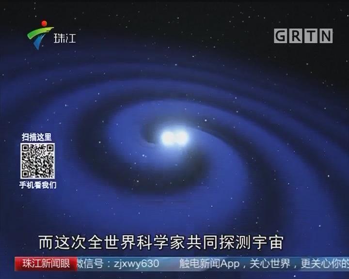 """人类首次""""看到""""引力波 中国""""慧眼""""望远镜直接追踪探测"""