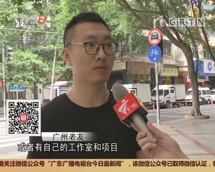 广州公积金新规:无需通过单位 个人也能缴存公积金