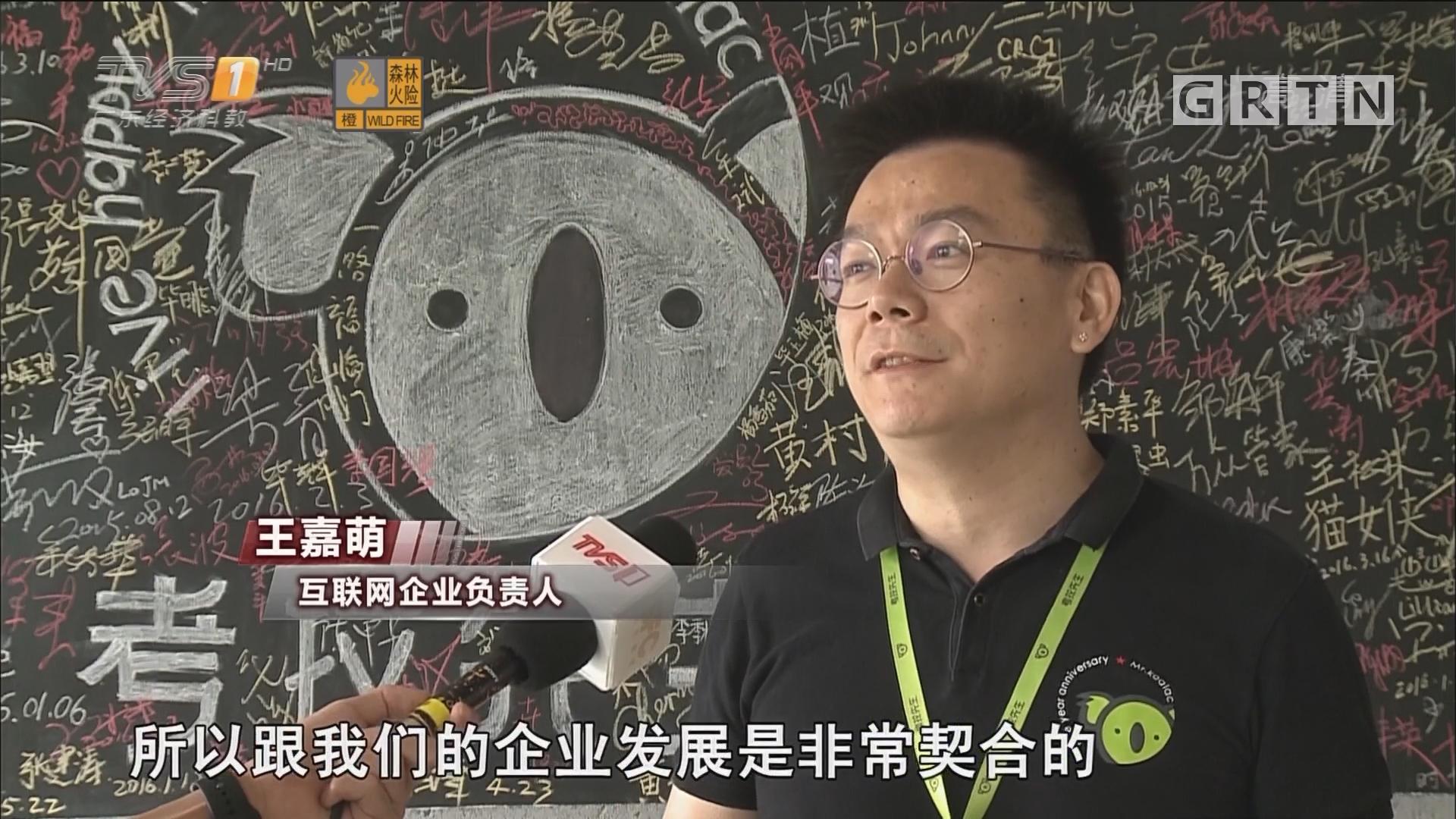 推进互联网与实体经济融合 广东青年科创企业家备受鼓舞