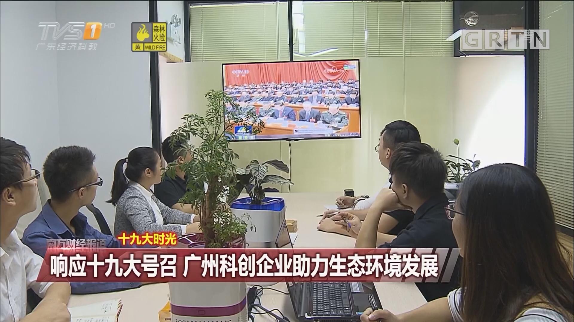 十九大时光:响应十九大号召 广州科创企业助力生态环境发展