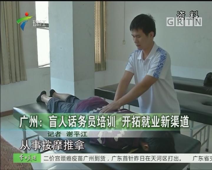 广州:盲人话务员培训 开拓就业新渠道