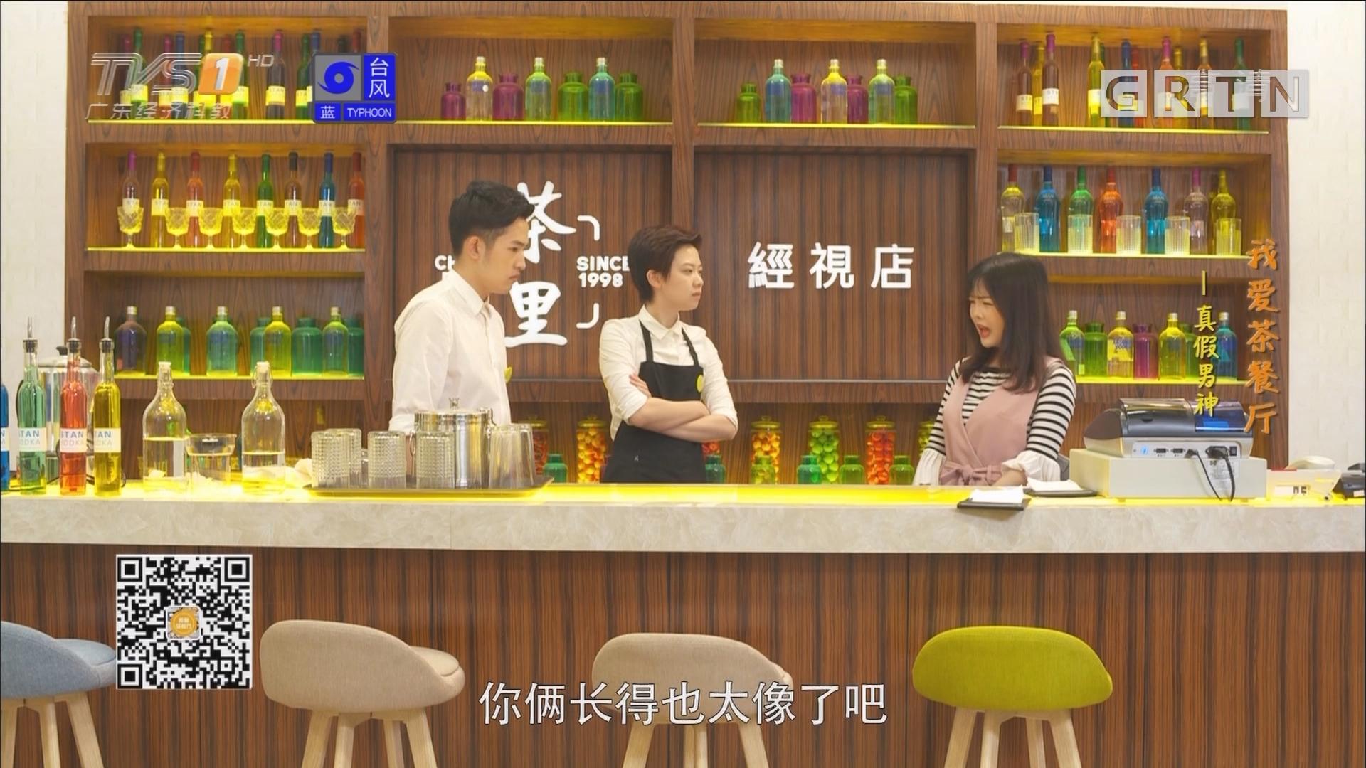 [HD][2017-10-15]我爱茶餐厅:真假男神